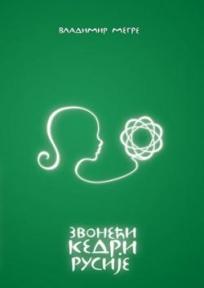 Zvoneći kedri Rusije