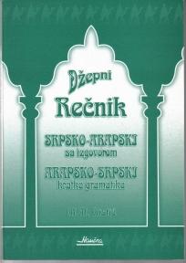 Srpsko - arapski, Arapsko - srpski  džepni rečnik