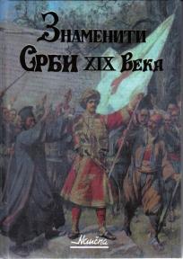 Znameniti Srbi XIX veka