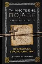 Tajanstvene pojave u našem narodu - kremansko proročanstvo