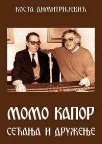 Momo Kapor - sećanja i druženje