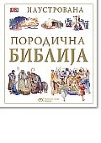 Ilustrovana porodična Biblija