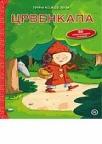 Crvenkapa - Priča koja se lepi