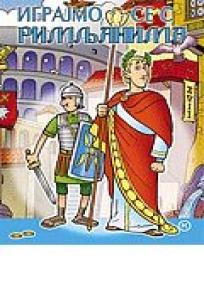 Igrajmo se s Rimljanima