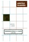 Filosofija istorije I.H.Fiheta