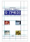 Kratka poest o Grčkoj