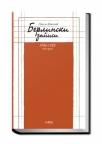 Berlinski zapisi (1986–1988) knjiga druga