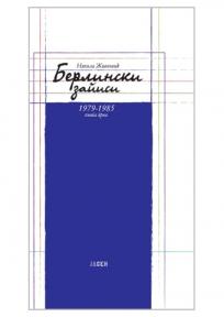 Berlinski zapisi (1979-1985) knjiga prva