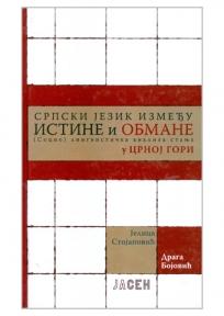 Srpski jezik između istine i obmane