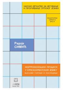 Morfonološki procesi u srpskohrvatskom jeziku