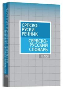Srpsko - ruski rečnik