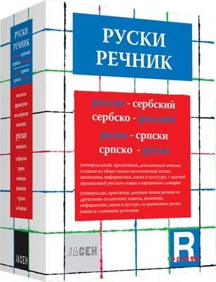 Ruski rečnik (rusko-srpski, srpsko-ruski)