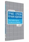 Grčko-srpski rečnik idioma