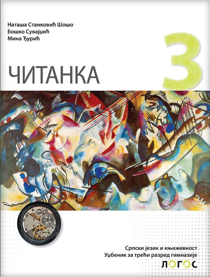 Srpski jezik 3, čitanka Reka reči