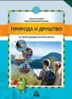 Priroda i društvo 3, udžbenik (I+II deo)