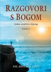 Razgovori sa bogom knjiga II