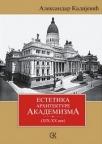 Estetika arhitekture akademizma  (XIX-XX vek)