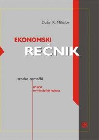 Ekonomski rečnik (srpsko - nemački)