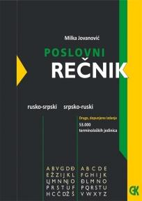 Poslovni rečnik (rusko - srpski, srpsko - ruski)
