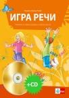 Srpski jezik 1, čitanka Igra reči