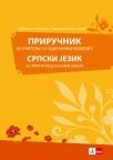 Srpski jezik 1, priručnik za učitelje uz udžbenički komplet