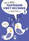 Muzička kultura 1, udžbenik Čarobni svet muzike