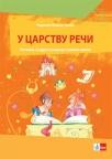 Srpski jezik 2, čitanka U carstvu reči