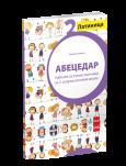 Abecedar, udžbenik za učenje latinice