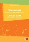 Srpski jezik 2 , priručnik za učitelje