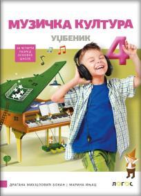 Muzička kultura 4, udžbenik + 2 CD-a