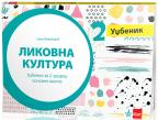 Likovna kultura 2, udžbenik
