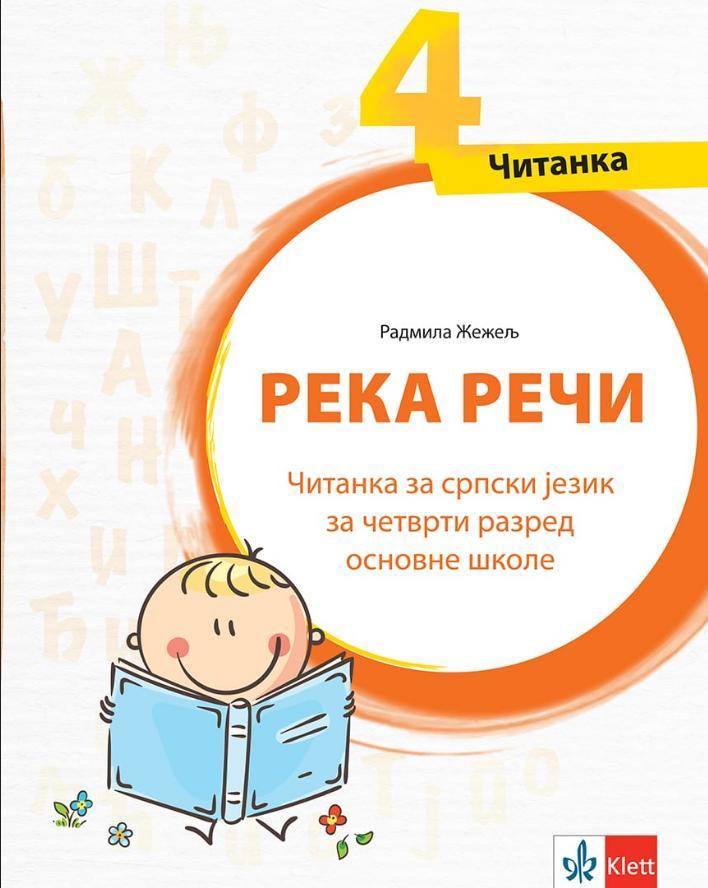 Srpski jezik 4 , čitanka Reči čarobnice