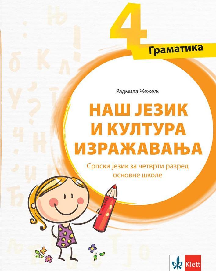 Srpski jezik 4, gramatika o jeziku