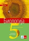 Biologija , radni udžbenik