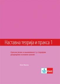 Srpski jezik 5, nastavna teorija i praksa 1
