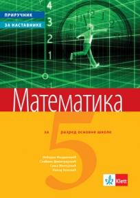 Matematika 5 , priručnik za nastavnike