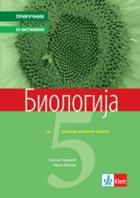 Biologija 5 , priručnik za nastavnike