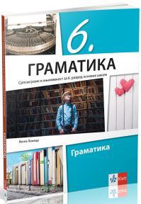 Srpski jezik i književnost 6, gramatika