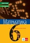 Matematika 6, priručnik za nastavnike