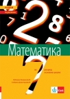 Matematika 7, priručnik za nastavnike