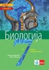 Biologija 7, radni udžbenik