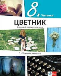 Srpski jezik 8, čitanka reči mudrosti