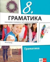 Srpski jezik i književnost 8, gramatika