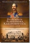 Dvor kneza Aleksandra Karađorđevića 1842–1858.