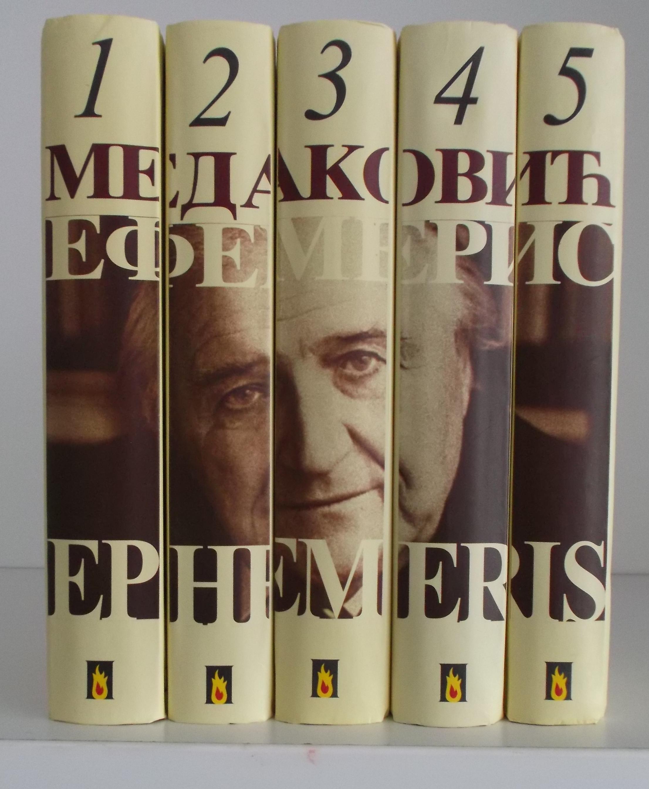 Dejan Medaković P005573c1
