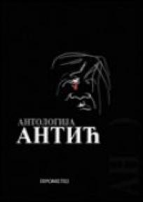 Antologija Antić