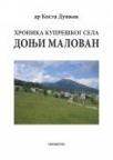 Hronika kupreškog sela Donji Malovan