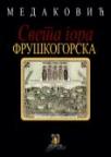 Sveta Gora fruškogorska - 2. dopunjeno izdanje