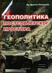 Geopolitika postsovjetskog prostora