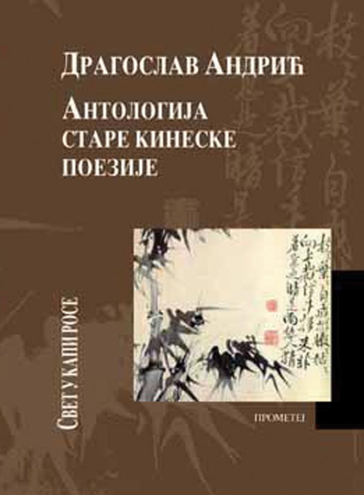 Antologija stare kineske poezije